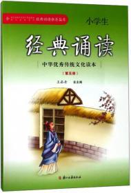小学生经典诵读(第5册)/中华优秀传统文化读本