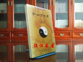 神仙传校释:道教典籍选刊