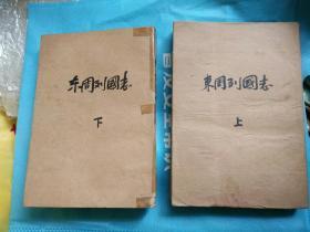 东周列国志,上下册全,竖版繁体字一九七九年一版一印,已用牛皮纸包好的。
