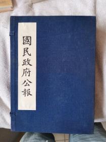国民政府公报(第九函十册:1942年6月——1944年9月) 作者 :  出版社 :  印刷时间 : 2000-01