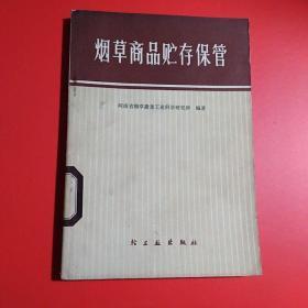 烟草商品贮存保管(1版1印)