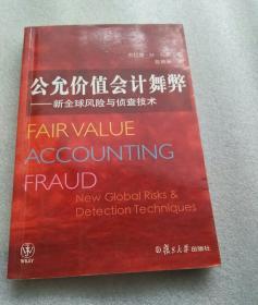 公允价值会计舞弊:新全球风险与侦查技术