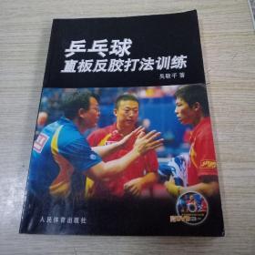 乒乓球直板反胶打法训练 【吴敬平签名】