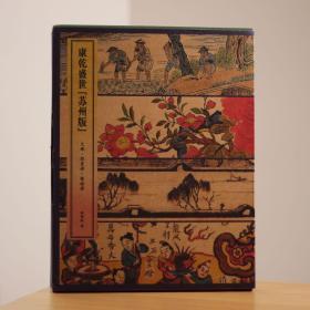 古本天国 汉声 康乾盛世苏州版 桃花坞木版画 装帧极美