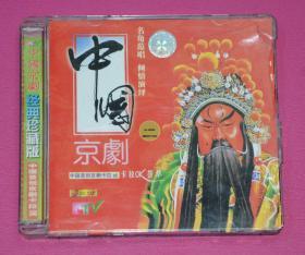 中国京剧2 戏剧VCD