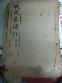 战国策补註(四册)