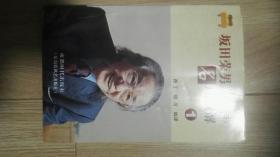 坂田荣男名局细解