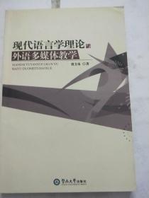 现代语言学理论与外语多媒体教学