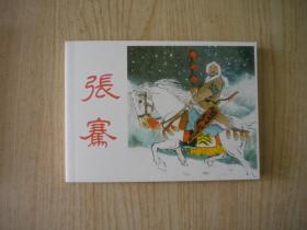 《张骞》,50开王弘力绘,连环画2018.12出版10品,5795号,连环画