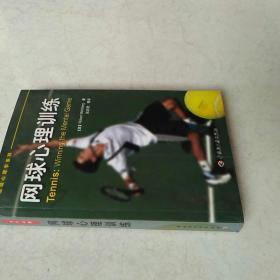 网球心理训练
