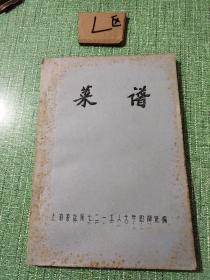 油印(老菜谱)