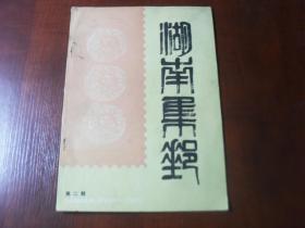 湖南集邮 1989年2期