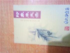 印象米文杰 山水画