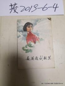 女英雄刘胡兰(插图本,董辰生绘图,10张)