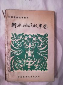 中国民间文学集成《衡水地区故事卷》