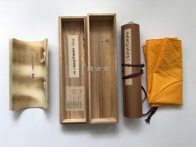 日本书纪 卷第廿二 推古 古典文学刊行会 昭和47年 1972年 珂罗版复制手卷 桐木盒装 长11米