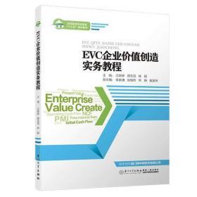 EVC企业价值创造实务教程 9787561572450