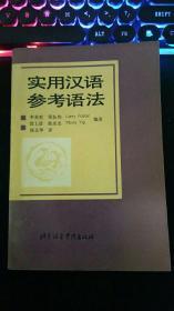 实用汉语参考语法   李英哲 等编著  熊文华译  北京语言学院出版社  一版一印
