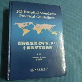 国际医院管理标准(JC1)中国医院实践指南