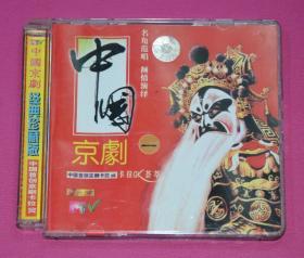 中国京剧1 戏剧VCD