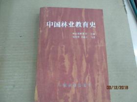 中国林业教育史.