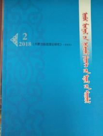 内蒙古统战理论研究2018年2期
