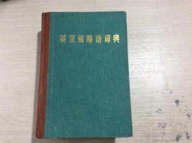 英汉缩略语词典