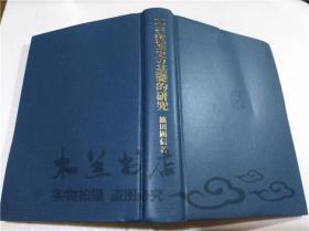 原版日本日文书 真宗教团史の基础的研究 织田顕信 株式会社法藏馆 2008年9月 大32开硬精装