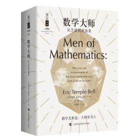 数学大师——从芝诺到庞加莱