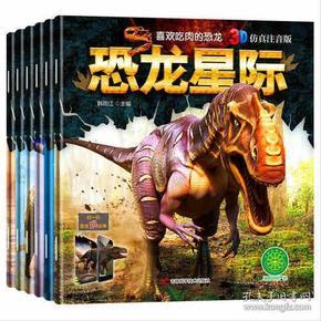 恐龙星际 全6册 塑封