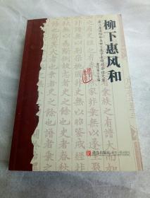 柳下惠风和    ——第二届国际和圣柳下惠学术研讨会论文集