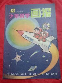 少年科学画报(1986年第12期),