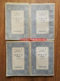 万有文库:四六丛话 附选诗丛话(4册全)