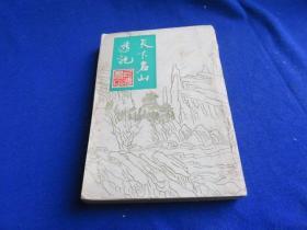 天下名山游记【据中央书店1936年版纸型重印】
