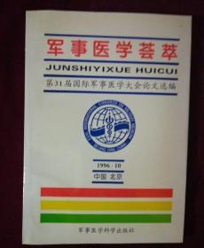 军事医学荟萃 第31届国际军事医学大会论文选编