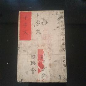 中华民国十年《  千字文 》