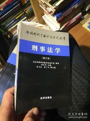 刑事法学(修订本)