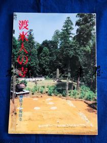 日文展览会图录 渡来人的寺 桧隈寺 坂田寺 1983年 62页 奈良国立文化财研究所 飞鸟资料馆