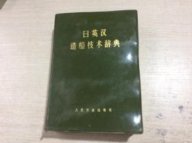 日英汉造船技术辞典【馆藏】塑料皮