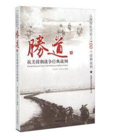 《正品包邮》胜道4 抗美援朝战争经典战例