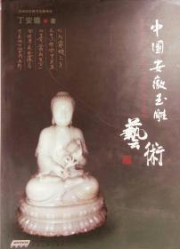 中国安徽玉雕艺术 有签名   以实拍图为准