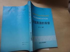 美国英语的发音 仅印600册