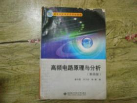 高频电路原理与分析(第四版)