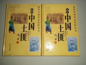 近代中国社会史料丛书:近代中国土匪实录   精装    上 下 两册全