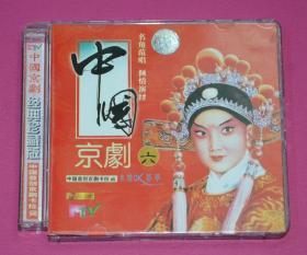中国京剧6 戏剧VCD