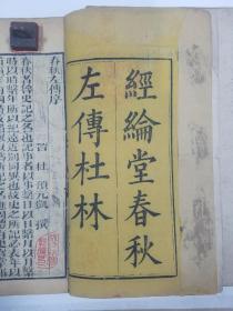 经纶堂春秋左传杜林 清代版 大开本线装 印刷精美 全六册