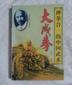 禅拳合一的中国武术 大成拳