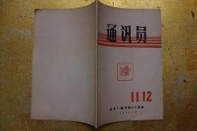 通讯员  1962 11.12