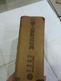 化学工艺制造秘典(51年印)