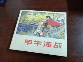连环画  《  甲午海战   》  封面画姜才华老师  签名本  毛边本